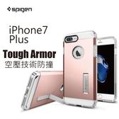 奇膜包膜 贈玻璃膜 SGP SPIGEN iPhone7 (4.7) / 7 Plus (5.5) Tough Armor 空壓技術防撞立式 手機殼