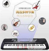 電子琴 電子琴成人兒童初學者女孩入門鋼琴鍵幼師專業家用YYP   傑克型男館