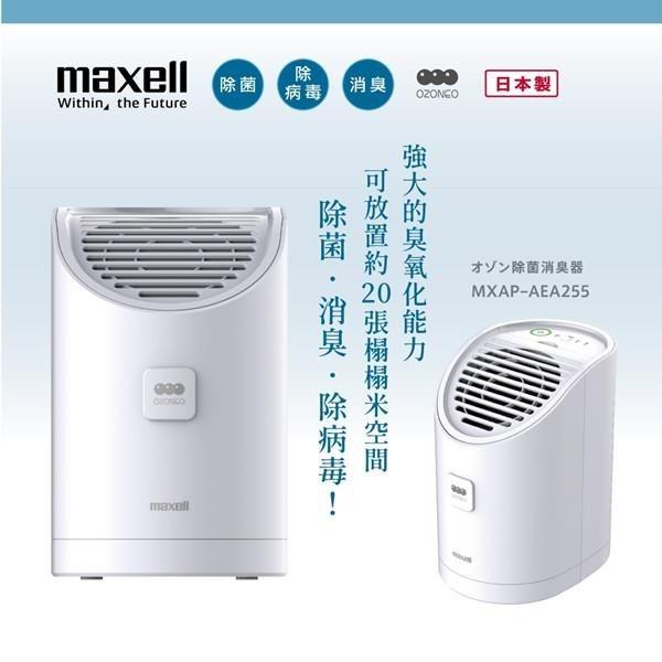 【南紡購物中心】【Maxell】日本製 臭氧除菌消臭器ALPHA (MXAP-AEA255TW) 加碼贈水鹽燈