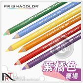『ART小舖』美國 PRISMACOLOR 霹靂馬 油性色鉛筆 紫橘色系 單支自選