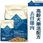 ★Blue Buffalo 藍饌 Life Protection Formula® 寶護系列高齡犬樂活配方-去骨雞肉 30lb