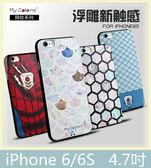 ~~iPhone 6/6S [4.7吋] 網紋系列 黑邊殼 軟殼 3D立體 手機殼 保護殼 手機套 背蓋 背套