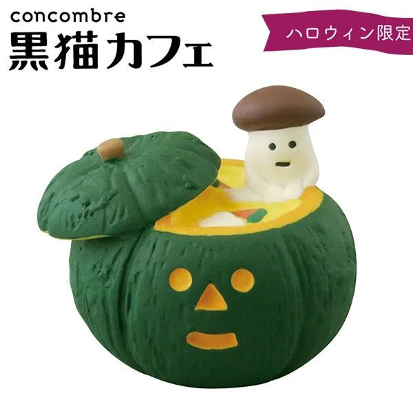 Hamee 日本 DECOLE concombre 萬聖節 黑貓咖啡廳 療癒公仔擺飾 (蘑菇南瓜濃湯) 586-925464