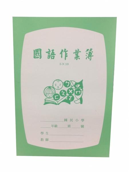《享亮商城》26510 (5*10) 國小 國語作業簿 國榮