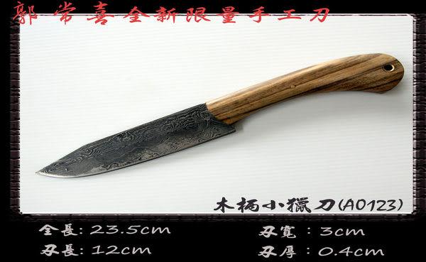 郭常喜與興達刀具--郭常喜限量手工刀品 小獵刀 (A0123) 外型小巧,方便攜帶。