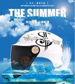 機車頭盔男式夏季防曬通用半盔安全帽【3C玩家】