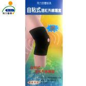 *醫材字號*【Fe Li 飛力醫療】自黏式痠痛護膝(含遠紅外線)