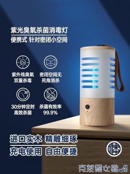 消毒燈 家用小空間紫外線臭氧消毒燈小型迷你車載便攜USB充電紫光殺菌燈 快速出貨