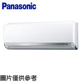 【Panasonic國際】6-8坪變頻冷專分離冷氣CU-QX40FCA2/CS-QX40FA2