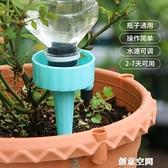 懶人澆花器家用自動澆花器滴灌澆水滴水器滲水器定時可調節 NMS創意新品