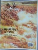 【書寶二手書T6/雜誌期刊_XCT】典藏讀天下_2014/1_從陸路到海上:南方路線