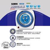 《DA量販店》SAMPO 倒數 計時 定時器 每刻度15分鐘 可設48組 EP-U143T(W89-0005)