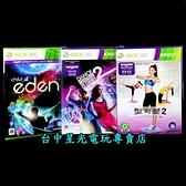 【XB360原版片 節奏爆汗組】 XBOX 360 型可塑2+舞動全身2+伊甸之子 【Kinect專用】台中星光電玩