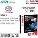 ✚久大電池❚ 德國 BOSCH 日本進口 AP-T04 冷氣濾網 PM2.5 豐田 TOYOTA Wish 03~09