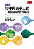 污水與廢水工程    理論與設計實務