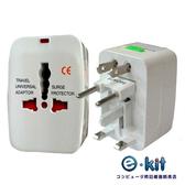 逸奇e-Kit 《全球通旅行轉換插頭》轉接頭 / 轉接插頭 / 轉接器 / AI-100