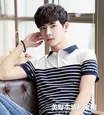 男士短袖t恤 翻領條紋polo衫潮流韓版半袖體恤男裝上衣服 美好生活