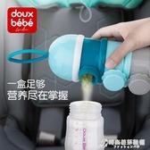 奶粉盒 進口Douxbebe嬰兒奶粉盒分裝便攜外出裝奶粉格分隔密封儲存罐 時尚芭莎