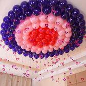 氣球 婚慶用品氣球裝飾結婚婚房臥室布置生日派對創意浪漫婚禮告白氣球