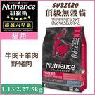 *WANG*Nutrience 紐崔斯《...