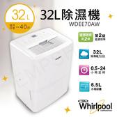 送!聲寶迷你陶瓷電暖器HX-FB06P【惠而浦Whirlpool】32L除濕機 WDEE70AW(能源效率2級)