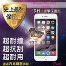 Moxbii Apple iPhone 6/6S Plus 5.5吋 太空盾 Plus 9H 抗衝擊 螢幕保護貼(非滿版)