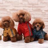 狗狗衣服雨衣寵物雨披泰迪貴賓比熊風衣外套春秋款防風防水帶保暖「韓風物語」