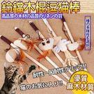 【培菓平價寵物網】DYY獨創原木桿身《天然系列逗貓棒/支》