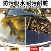 汽車納米玻璃鍍膜劑車漆鍍晶養護噴蠟去污上光除劃痕正用品黑科技 快速出貨
