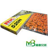 機車兄弟【RK 加重強化鏈條  橘色 (PC520H X 120L)】