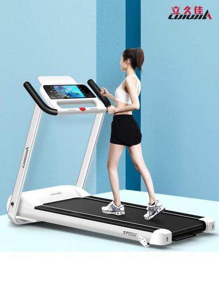 A3跑步機家用款小型簡易折疊超靜音室內健身房電動平板走步