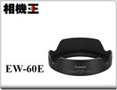 ★相機王★Canon EW-60E 原廠遮光罩〔EF-M 11-22mm 適用〕EW60E