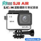 「全配版」SJCAM SJ8 AIR WIFI 防水型運動攝影機/行車記錄器 1296P【FLYone泓愷】