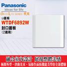 Panasonic《國際牌》星光系列 WTDF6892W 封口蓋板 (二連用)