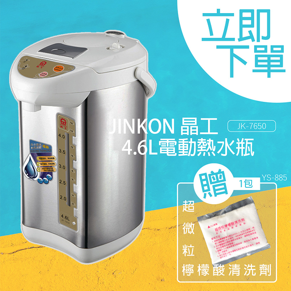 【晶工】4.6L電動熱水瓶 JK-7650 送 檸檬酸