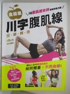 【書寶二手書T1/養生_E5C】金蘋果川字腹肌線:IG腹肌線女神的徒手肌力操,扭‧舉‧轉‧捲,