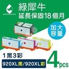 綠犀牛 for HP 1黑3彩組 NO.920XL/CD972AA~CD975AA高容量環保墨水匣/適用 HP OfficeJet 6000/6500/6500a/6500W/7000/7500a