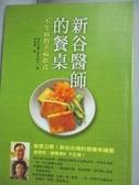 【書寶二手書T8/養生_LET】新谷醫師的餐桌-不生病的幸福飲食_新谷弘實