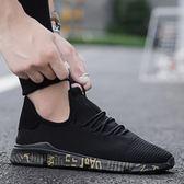運動鞋—男鞋夏季透氣增高板鞋韓版潮流男士布鞋百搭網面運動休閒跑步潮鞋 korea時尚記