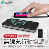 【A1814】《台灣研發!歐盟認證》Oweida 無線行動電源 FPW-8500 無線充電 移動電源
