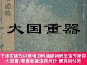 二手書博民逛書店罕見萬國旗章圖譜Y255929 鱸奉卿 編 山城屋左兵衛 出版1852