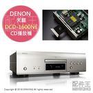 【配件王】日本代購 一年保固 DENON 天龍 DCD-1600NE SACD CD播放機