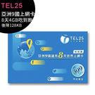 【藍色卡】TEL25 亞洲9國上網卡-8天4GB吃到飽後降128KB (中國1GB吃到飽後降128KB/FB/LINE免翻牆)
