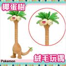 寶可夢 椰蛋樹 絨毛玩偶 娃娃 pokemon 神奇寶貝 日本正版 該該貝比日本精品 ☆