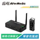 [開學季特惠]圓剛 AVerMic AW315 教學專用無線麥克風(單麥克風組)【Sound Amazing】