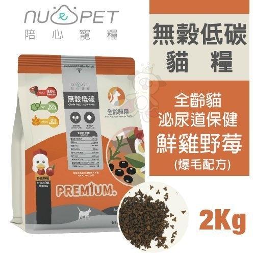 *WANG*Nu4pet陪心寵糧 無穀低碳貓糧-全齡貓泌尿道保健-鮮雞野莓口味(爆毛配方)2kg‧貓糧