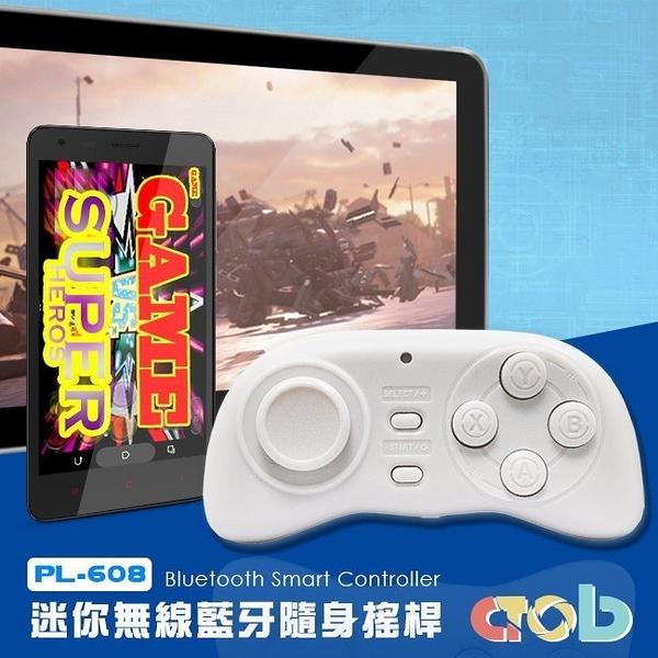 atob 迷你輕巧造型無線藍牙隨身搖桿 支援iOS/Android系統 結合遊戲搖桿.小雞模擬器手把.藍牙自拍器