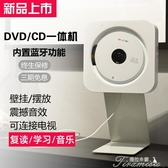 CD機 藍芽壁掛式CD播放機迷你DVD專輯光盤復古復讀器英語家用便攜學習 快速出貨YYS