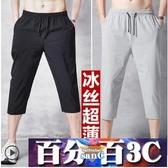 大碼男裝 七分褲夏季薄款修身休閒7分潮運動寬鬆八分冰絲速乾短褲 百分百