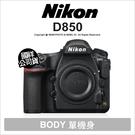 登入禮~9/30 Nikon 尼康 D8...